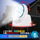 自動感應!360度旋轉調整感應燈 5 入 LED燈超省電 感應燈 / 車燈/櫃燈-賣點購物