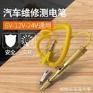 感應測電筆-車用維修純銅測電筆6V12V24V修車感應試電筆汽車試燈電路檢測電筆 糖糖日繫