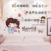 溫馨臥室床頭墻上布置墻貼紙情侶房間墻面墻壁貼畫裝飾畫自粘墻紙 NMS蘿莉新品