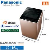 Panasonic國際牌 16公斤 ECONAVI 變頻直立式 溫水洗衣機 NA-V160GB-PN
