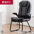 電競椅 電腦椅家用會議椅辦公椅簡約弓形職員學習麻將座椅凳子靠背椅子 MKS韓菲兒