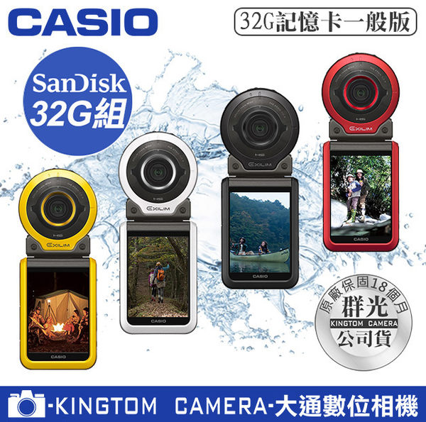 加贈整髮器 CASIO FR100 FR-100  送32G高速卡+原廠包+4好禮  可潛水  運動攝影相機 24期零利率  公司貨