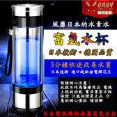 日本富氫水杯 水素水杯  寶貝當家