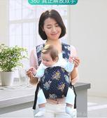 初生嬰兒簡易背帶外出前抱后背式抱娃神器新生兒傳統老式寶寶背巾  艾莎嚴選