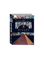 二手書博民逛書店 《世界文明奇蹟》 R2Y ISBN:9867185005│王偉芳、余開亮
