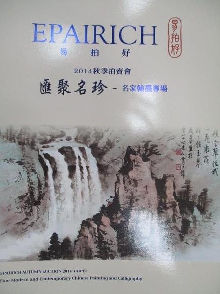 【書寶二手書T4/收藏_WDK】Epairich Autumn Auction 2014 Taipei_2014/10
