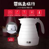 全球通用電熱水壺 110V-240V自動識別變壓 迷你便攜式旅行燒水壺 硅膠可折疊快煮壺