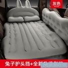 充氣床 車載充氣床汽車轎車用床墊睡覺神器後排車內旅行床後座睡墊氣墊床【快速出貨】