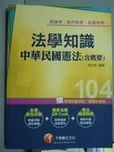 【書寶二手書T9/進修考試_QFB】法學知識-中華民國憲法(含概要)_林志忠_10/e