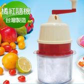 《派樂》免電果菜料理刨冰機(1入)台灣製/免電節能/雕花/洋蔥刨絲/剉冰/刨冰/省力