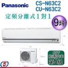【信源】(含標準安裝) 9坪 Panasonic冷專定頻 分離式一對一冷氣CS-N63C2+CU-N63C2