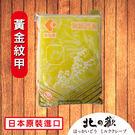 【北之歡】《黃金紋甲》 ㊣日本原裝進口...