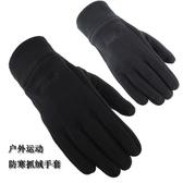 加厚男女士冬季騎行保暖戶外抓絨手套