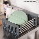 不鏽鋼伸縮瀝水籃【JL精品工坊】瀝水架 瀝水籃 蔬果籃 洗菜籃 瀝水 籃子