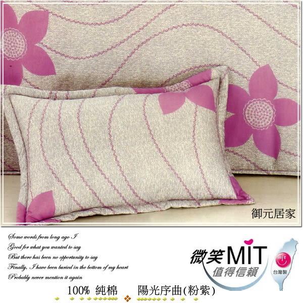 3.5*6.2尺【薄床包】100%純棉˙單人床包/ 御元居家『陽光序曲』(粉紫)MIT