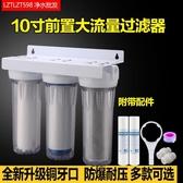 淨水器家用廚房凈水器10寸單級二級三級凈水廚房自來水過濾器凈水機 快速出貨