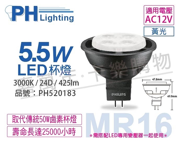 PHILIPS飛利浦 LED 5.5W 3000K 24D 12V MR16 杯燈 替代鹵素50W杯燈_PH520183