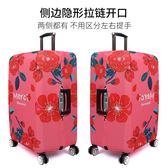 行李箱套 耐磨彈力套保護套外套拉桿旅行箱子防塵罩18-21寸 BF10574『男神港灣』