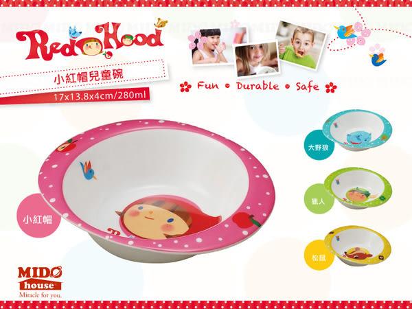 《Midohouse》台灣MIDO 『12001小紅帽圓邊雙耳碗』280ml