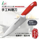 『義廚寶』肉品專用刀_21cm    ☞刀片與刀柄的平衡極致-超順手‧超好用☜  贈陶瓷磨刀器