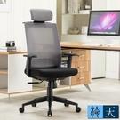 [客尊屋-椅天]Passion高背半網人體工學電腦椅-三色可選-灰色
