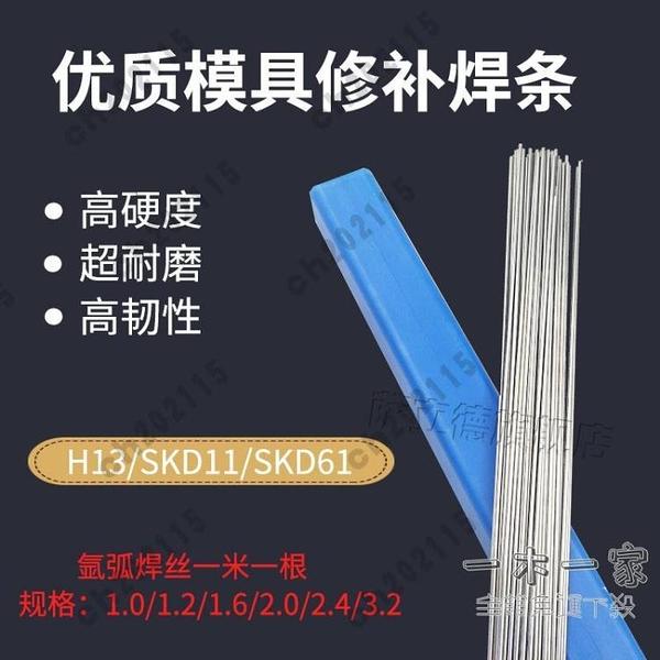 焊絲 11/61/H13模具焊絲P20/718/DC53/45#鋼焊條模具鋼修補氬弧焊絲