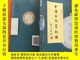 二手書博民逛書店罕見中國古陶瓷款識Y11802 呂成龍 著 紫禁城出版社 出版2004