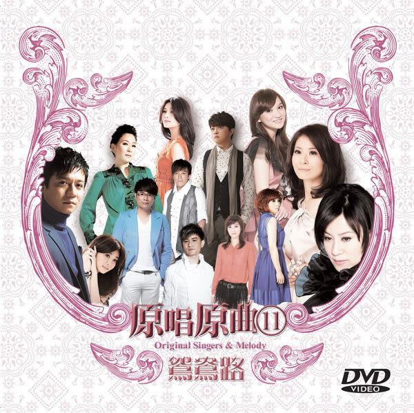 原唱原曲11 鴛鴦路 DVD (購潮8)
