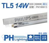 (40入)PHILIPS飛利浦 TL5 14W / 830 3000K 燈泡色 三波長T5日光燈管 歐洲製_PH100013