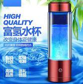 水杯 - 負離子生成器便攜日本富氫水杯