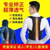 防駝背矯正帶成人學生男女脊椎側彎隱形背部矯正器駝背糾正矯姿衣
