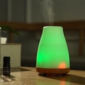 香薰機 超聲波香薰機家用臥室內精油助眠香薰燈衛生間噴霧香薰加濕器插電