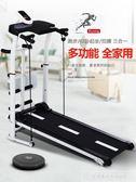 跑步機家用款小型女男室內宿舍用機械折疊簡易迷你走步機CY『韓女王』