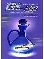 二手書博民逛書店 《憂鬱症一定會好》 R2Y ISBN:9577441432│林顯宗