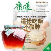 《康健雜誌》1年12期 贈 Rosadoli保加利亞羅絲多麗蜂蜜玫瑰茶(680g/罐)
