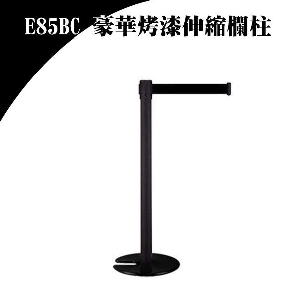 【西瓜籽】豪華烤漆伸縮欄柱(開口盤)/E85BC 開店 欄柱 紅龍柱 排隊