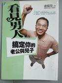 【書寶二手書T3/家庭_JPO】看見男人-搞定你的老公與兒子_盧蘇偉