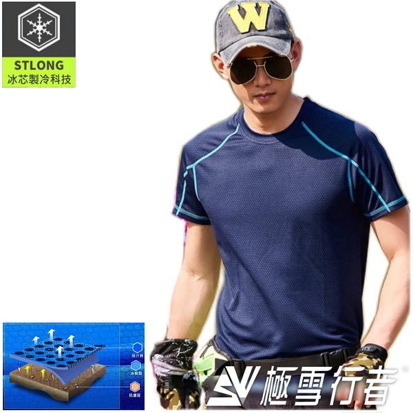 [極雪行者]SW-8866(男款-深藍)抗UV蜂巢式極速快排戶外T恤