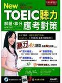 (二手書)New TOEIC聽力解題拿分應考對策(本書內容出自TOEIC解題拿分應考對策之..