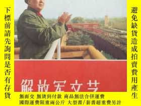 二手書博民逛書店罕見解放軍文藝(1967-11)Y348220