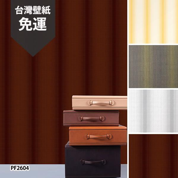 條紋 客廳 台灣壁紙2604,2605,2606,2608