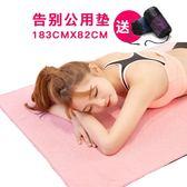 加寬瑜伽鋪巾防滑加厚瑜伽毯健身瑜珈毯子加長吸汗布毛巾鋪墊