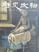 【書寶二手書T8/雜誌期刊_FFO】歷史文物_198期_梵谷-素描