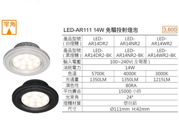【燈王的店】舞光 LED14W AR111 投射燈泡/廣角燈泡 免驅動器 銀框/黑框 白光/自然光/暖白光 LED-AR14