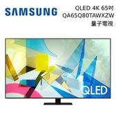 【限時領券+再送好禮】SAMSUNG 三星 65吋 65Q80T QLED 4K 量子電視 QA65Q80TAWXZW 公司貨