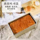 波紋吐司模具盒帶蓋烘焙工具家用