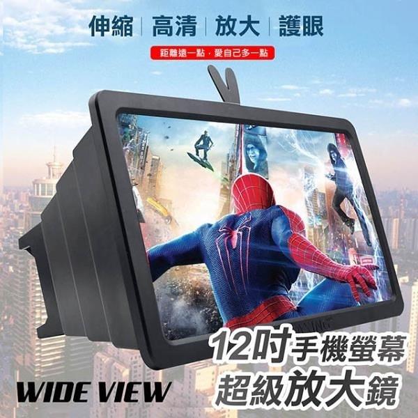 【南紡購物中心】【WIDE VIEW】12吋手機螢幕超級放大器(SPR-12)