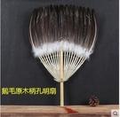 ( 鵝毛原木柄孔明扇 ) 羽毛扇子 手工古風工藝扇諸葛亮孔明扇 中國風鵝毛扇折扇