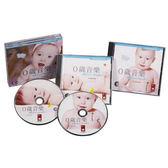 書立得-0歲音樂:開發寶寶優質潛能(2CD)