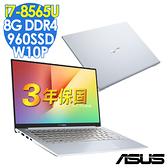 【現貨】ASUSPRO X330F 13吋輕巧商用筆電(i7-8565U/8G/960SSD/W10P/特仕)